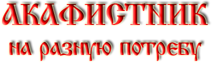 http://akafist.orelrodnik.ru/ak.png